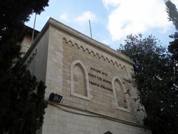 Qui Gerusalemme - La casa degli Italkim assegnata alla Hevràt Yehudè Italia