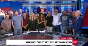 israel channel 1 shut down